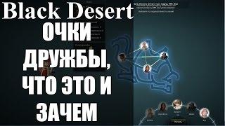 Очки дружбы и общение с НПС - Black Desert Online