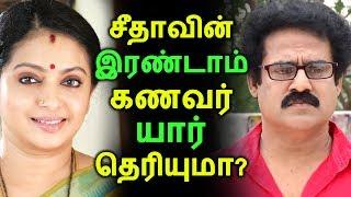 சீதாவின் இரண்டாம் கணவர் யார் தெரியுமா? | Tamil Cinema News | Kollywood News | Latest Seithigal