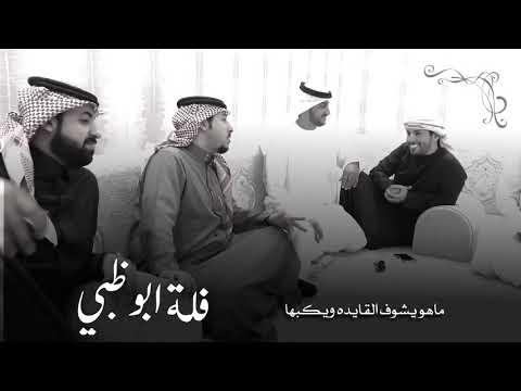 يتعب الصياد للصيده ظبي - محمد بن زميع