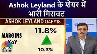 Ashok Leyland के शेयर में भारी गिरावट | कंपनी के मैनेजमेंट से बातचीत | CNBC Awaaz