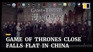 Game of Thrones close falls flat in China