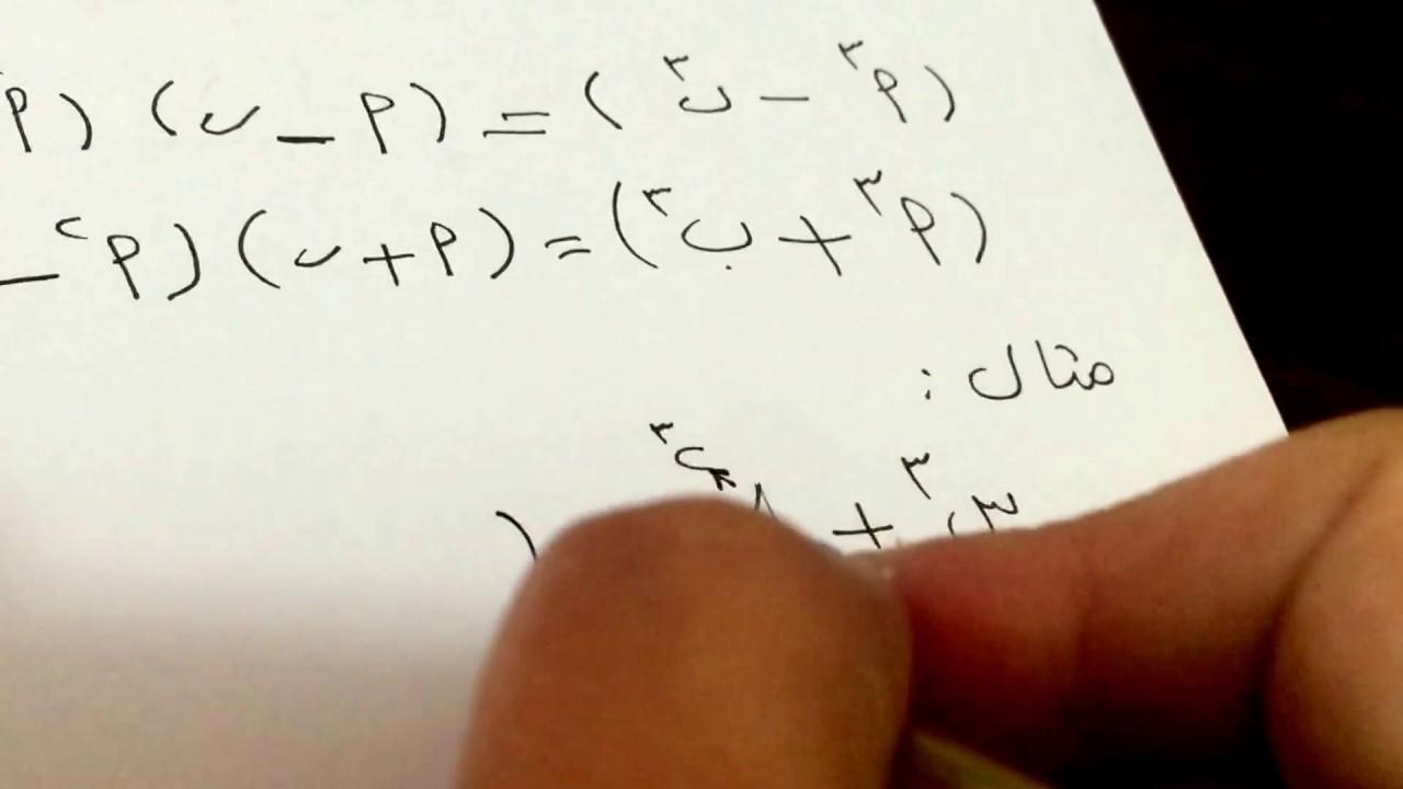 تحليل الفرق بين مكعبين صف تاسع رياضيات Youtube