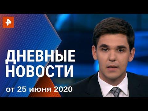 Дневные новости РЕН ТВ с Романом Бабенковым. От 25.06.2020