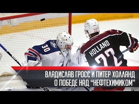 """Владислав Гросс и Питер Холланд - о победе над """"Нефтехимиком"""""""