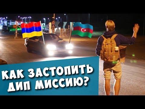 АВТОСТОП армяно-азербайджанской ДИПМИССИИ! Дорога Ереван - Тбилиси!