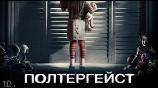 «Полтергейст» — фильм в СИНЕМА ПАРК