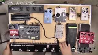 菅原潤子氏が使用するペダルボードをiMiが作製し、ライブで使用するまで...