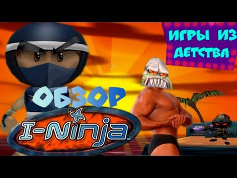 Обзор I-Ninja от WildGamer