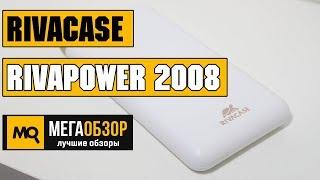 powerbank аккумулятор RIVACASE Rivapower VA2008