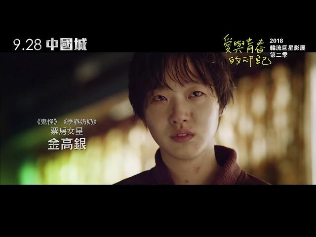 韓流巨星影展第二季 │ 中國城 Coin Locker Girl │ 9/28 殘酷成家