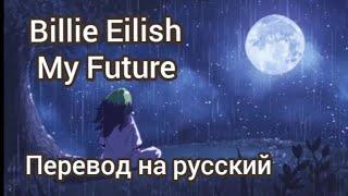 Baixar Billie Eilish - My future (перевод на русский язык)