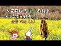 「大家都說福島很危險所以我只好去了」企劃Vlog(上)同時賞櫻又賞雪!花見山/茶屋/磐梯吾妻SKYLINE/雪的回廊