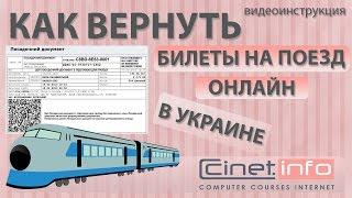 Как сдать билет на поезд купленный через интернет(, 2016-03-28T10:10:02.000Z)