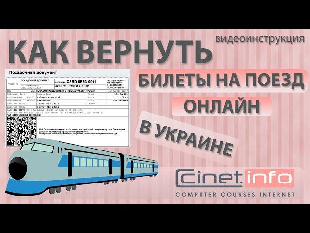 Возврат стотмости билета на поезд купленного по чужой карте