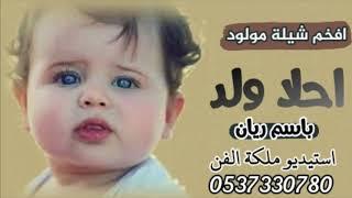 شيلة مولود جديد 2020 مرحبا بك ياولد باسم ريان-شيلة مولود باسم ريان تنفذ بالاسماء