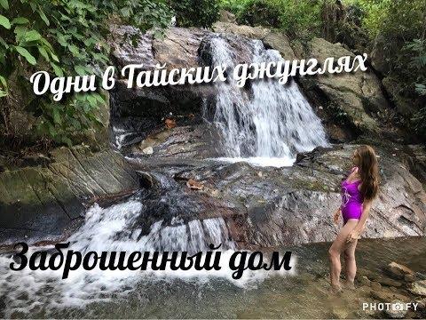 Одни в Тайских джунглях с ребенком. Нашли водопад. Заброшенный дом. Пхукет.