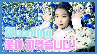 Gambar cover [IU TV] Blueming 꽃이 피었습니다