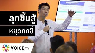 "Wake Up Thailand - ""ปิยบุตร"" ชี้ ที่ไหนมีการกดขี่ ที่นั่นย่อมมีการต่อสู้"