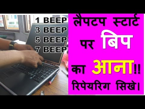 How to repair Beep Problem in Any laptop | Chip level laptop repairing course in Hindi for FREE |