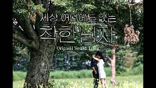 13. Empty Heart OST 착한 남자 FULL