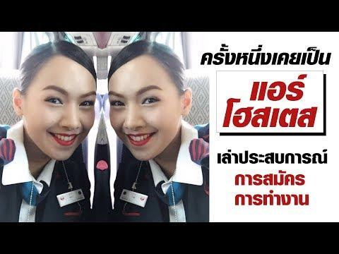 VLOG เมย์เล่าประสบการณ์การเป็นแอร์ การสมัครแอร์ Japan Airlines และ Singapore Airlines | Melissa