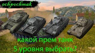 WoT Blitz, какой прем танк 5 уровня лучше купить? /подробный разбор.
