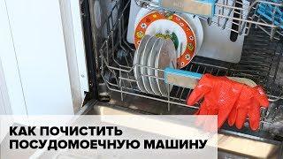 видео Как почистить посудомоечную машину в домашних условиях