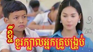 សើចចុកពោះ វគ្គថ្មី - ដូច្នឹងផង! - ខ្ចីខួរក្បាលអ្នកគ្រូបង្រ្គប់ town full hdtv | khmer Uploading