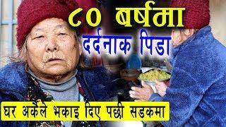 काठमाडौंमा घर भएकी  ८० बर्षकि आमा यस्तो अवस्थामा परौठा बेच्दै  - जग्गा अर्कैको नाममा |Thuli Sunuwar
