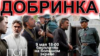 Добринка 9 мая 18-00 впервые новый фильм про войну о разведчиках в Церкви