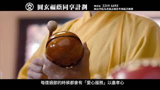Publication Date: 2020-11-12 | Video Title: 圓玄學院福蔭同享計劃廣告(短版)