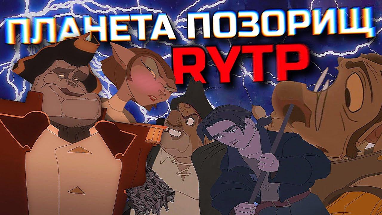 ПЛАНЕТА ПОЗОРИЩ l RYTP