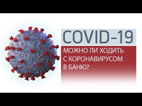 Можно ли при коронавирусе ходить в баню