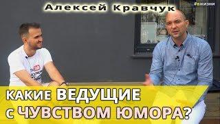 кАК ВЫБРАТЬ ВЕДУЩЕГО С ЧУВСТВОМ ЮМОРА? интервью, Алексей Кравчук #вжизни