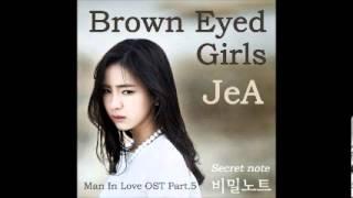 JeA(제아) - 비밀노트 (When A Man