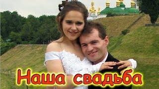Семья Бровченко. Наша свадьба - Венчание + прогулка по г. Киев. (с обновл. музыкой)