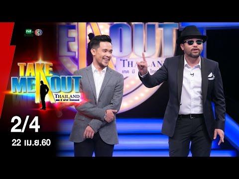 วู้ดดี้ & อาร์ท - 2/4 Take Me Out Thailand ep.14 S11 (22 เม.ย. 60)