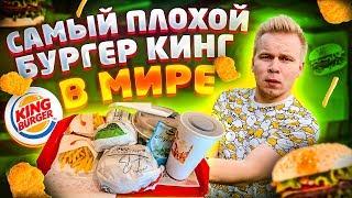 Самый Плохой Бургер Кинг в Мире / Что Едят в Берлинском Burger King