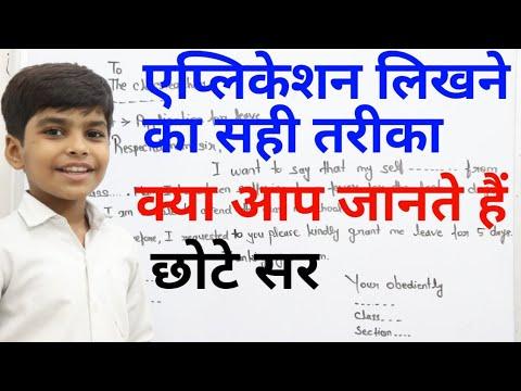 एप्लीकेशन लिखने का सबसे आसान तरीका by chhote sir || Pattern of Application || Types of Letter