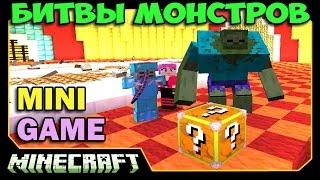 ч.06 Битвы Монстров Minecraft - Гнилые Гиганты против Лаки блоков! (Mutant Creatures)
