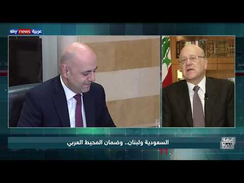 السعودية ولبنان.. وضمان المحيط العربي  - نشر قبل 10 ساعة