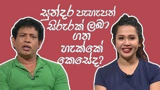 Piyum Vila |  සුන්දර පැහැපත් සිරුරක් ලබා ගත හැක්කේ කෙසේද? | 25- 03 - 2019 | Siyatha TV Thumbnail
