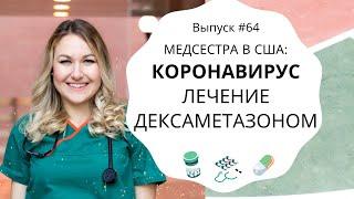 #64 Медсестра в США: Новая информация о лечении Коронавируса  Дексаметазоном, реакция ВОЗ и врачей.