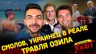"""Смолов на лазурке, украинец в """"Реале"""", Озила затравили"""
