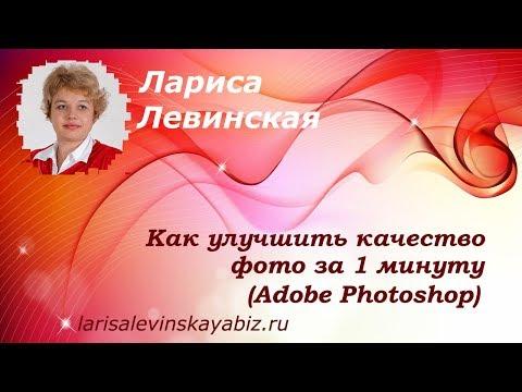� Как улучшить качество фото за 1 минуту (Adobe Photoshop)