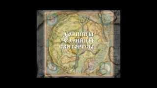 Как появились люди на земле по славянским ведам thumbnail