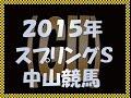 2015年 スプリングステークス(GII) 中山競馬