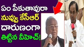 Telangana Congress Leader VH Hanumatha Rao Serious Comments On CM KCR| Take One Media| Revanth Reddy
