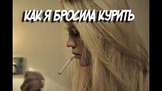 Легкий способ бросить курить?!