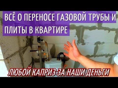ПЕРЕНОС ГАЗОВОЙ ТРУБЫ И ПЛИТЫ В КВАРТИРЕ. Нормы/Закон/Штрафы. Газовый стояк на кухне.